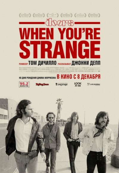 9. Джим Моррисон: When You Are Strange (2009)